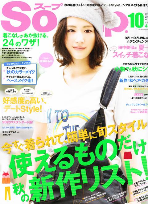 soup201210-hyoushi.jpg