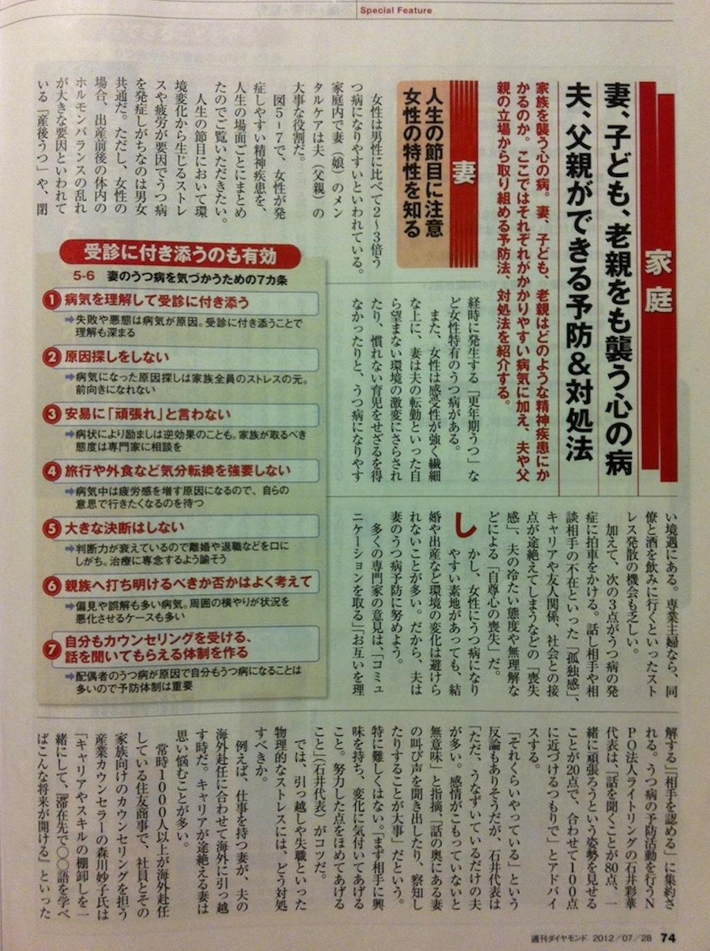 週刊ダイヤモンド 記事