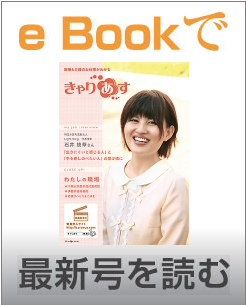 きゃりあすe-book