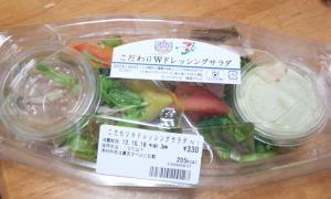 スマスマコラボ サラダ