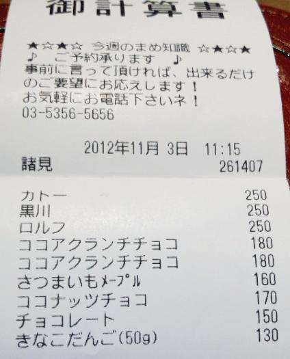 121104_tabe_re.jpg