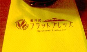 軽井沢フラットブレッズ 01