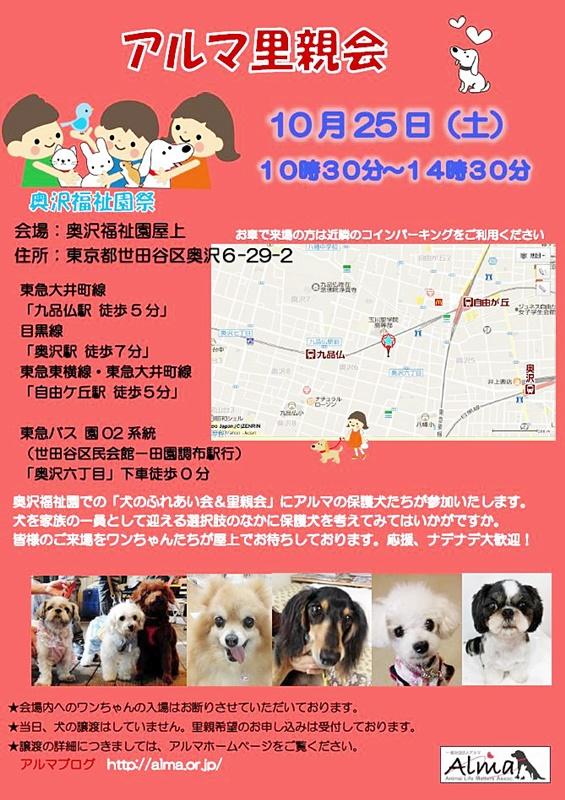 奥沢福祉園ポスター1025