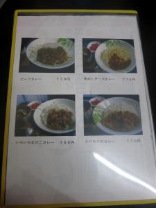 ○五メニュー2