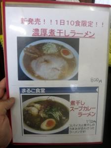 ○五メニューメニュー3