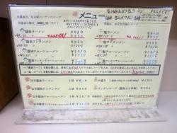 心麺メニュー