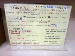 心麺メニュー2