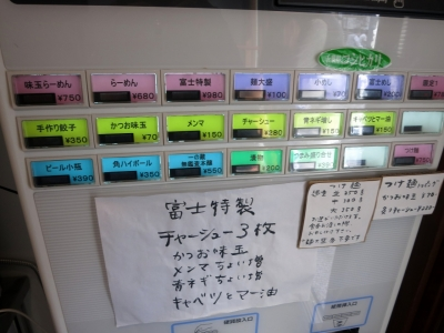 富士ラーメン券売機