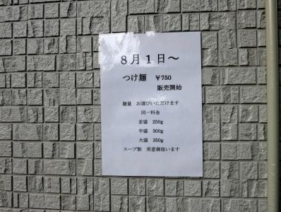富士ラーメン2
