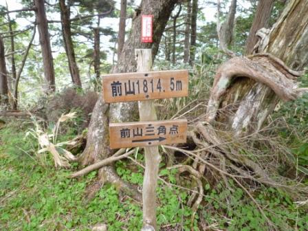 唐塩山から前山 054
