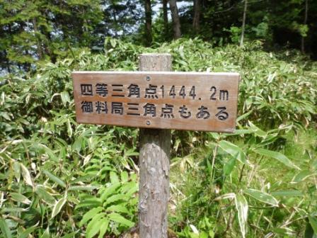 唐塩山から前山 012