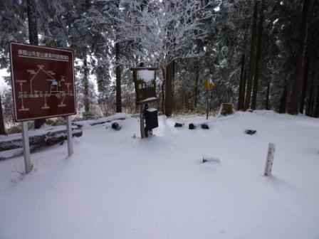 20121211 5山頂