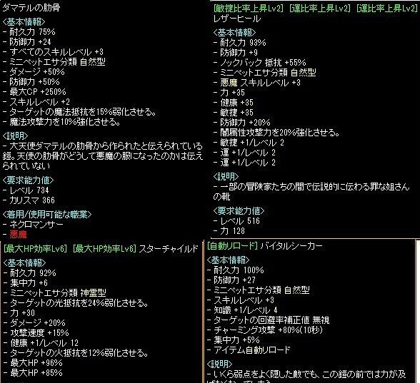 RedStone 10.10.23[04]