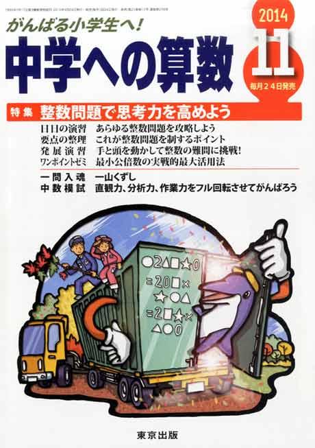 中学への算数2014/11