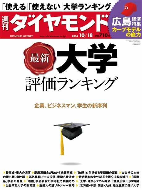 週刊ダイヤモンド2014年10/18号