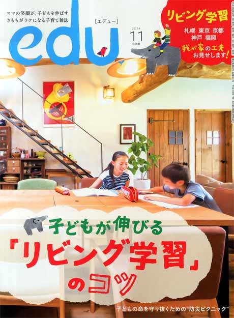 edu (エデュー) 2014年月11月号