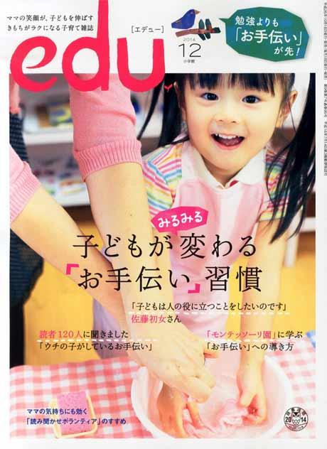 edu (エデュー) 2014年月12月号