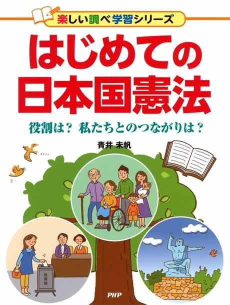 はじめての日本国憲法