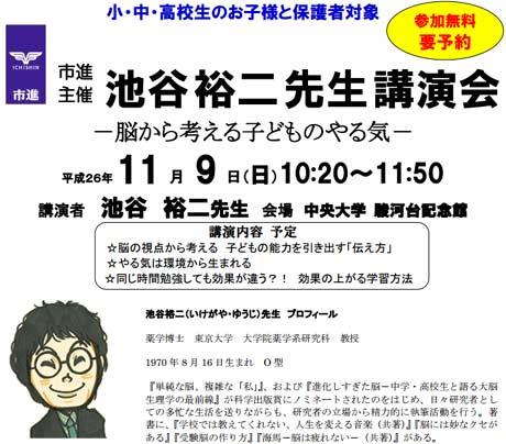 池谷裕二先生講演―脳から考える子どものやる気―