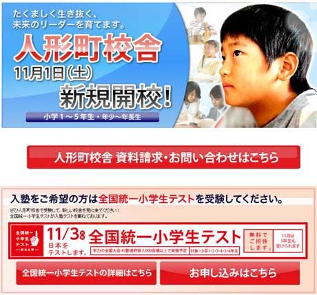 四谷大塚・人形町校舎開校!