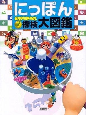 にっぽん探検大図鑑