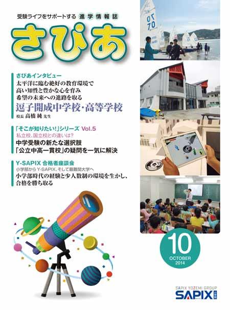 さぴあ2014/10