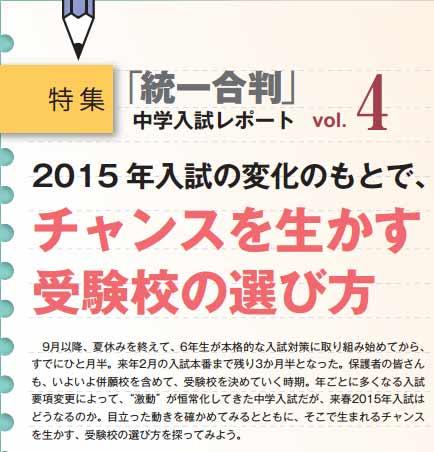2014中学入試レポートvol.4