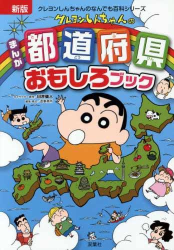 新版 クレヨンしんちゃんのまんが都道府県おもしろブック
