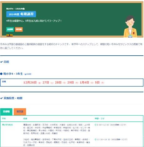 【サピックス小学部】冬期講習