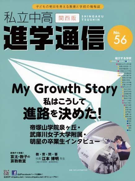 私立中高進学通信 関西版 No.56
