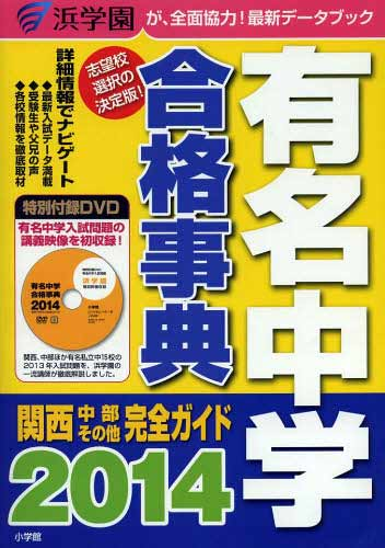 有名中学合格事典2015 関西・中部その他