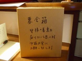 2011_0414チャリティー0011