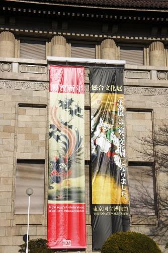 トーハク垂れ幕201101