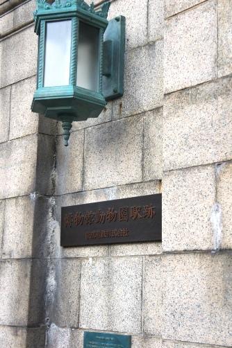 動物園駅跡