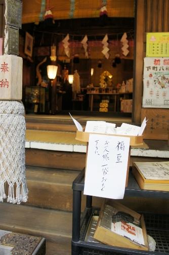 2011節分 小網神社の福豆