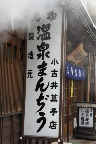 渋温泉・温泉まんぢう