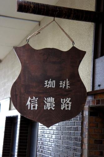 渋温泉・信濃路