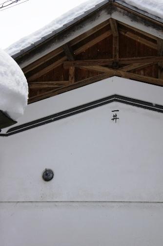 渋温泉・雪の蔵