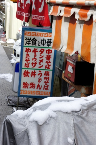 渋温泉の中華そば屋さん