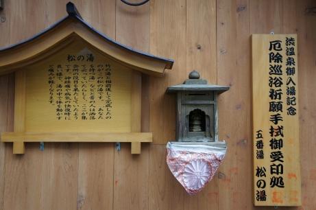 渋温泉・松ノ湯