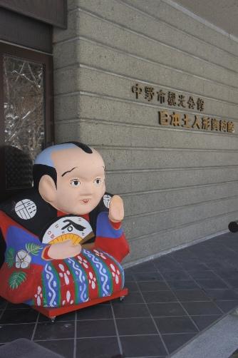 中野土人形資料館