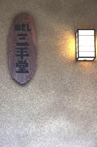 2011ねぎし三平堂