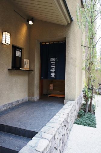 三平堂入り口