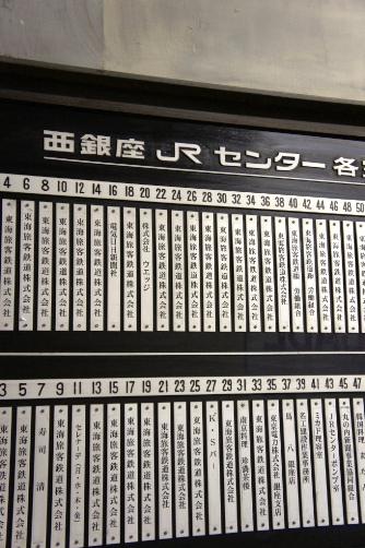 西銀座JRセンター
