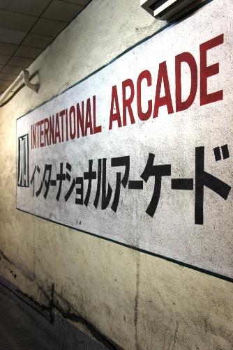新橋インターナショナルアーケード