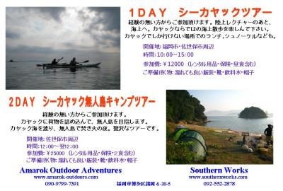 Kayak Tours page 2
