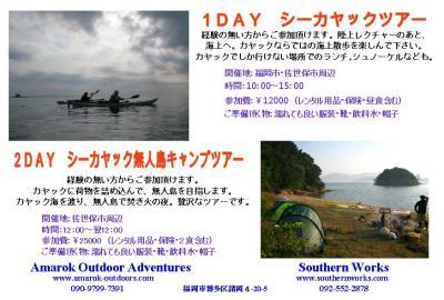 Kayak Tours page 2