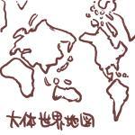 大体世界地図