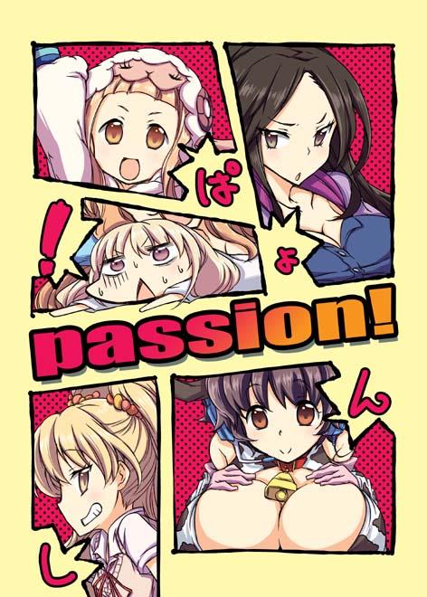 パッション! 表紙サンプル