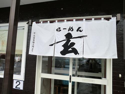 s-玄CIMG0832